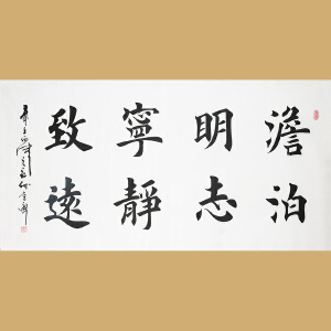 中国书画家协会会员 著名书画家孙金库先生作品――淡泊明志  宁静致远