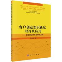 客户创意知识获取理论及应用――以复杂软件系统研发为例 9787030463173