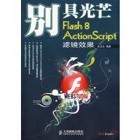 【旧书二手书正版8成新】别具光芒:Flash8 ActionScript滤镜效果 王汝义 人民邮电出版社 9787115166708
