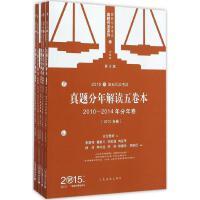 (2015) 国家司法考试真题分年解读五卷本(第9版,法院版)2010~2014年分年卷 人民法院出版社