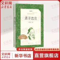 孟子选注(经典名著口碑版本) 人民文学出版社