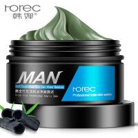 韩婵男士竹炭清洁面膜泥 保湿补水面膜 控油深层洁净提亮肤色
