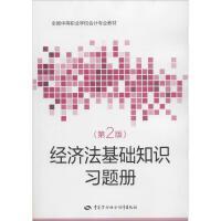 经济法基础知识(第2版)习题册 中国劳动社会保障出版社
