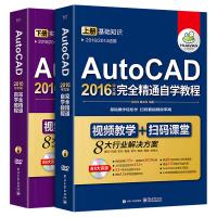 AutoCAD2016中文版完全精通自学入门教程书籍 cad机械工程制图视频软件建筑室内设计电气零基础自学2018/2
