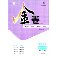 2019金太阳教育金卷小题大题数学理科(适合高二高三)