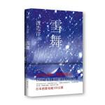 雪舞,[日] 渡边淳一,周浩,汪燕,浙江文艺出版社9787533938192