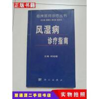 【二手9成新】临床医生诊疗丛书一一风湿病诊疗指南何培根科学出版社