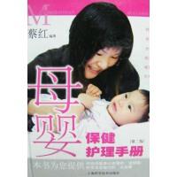 母婴保健护理手册(第二版)(仅适用PC阅读)(电子书)