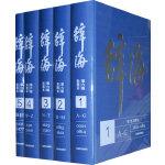 辞海(第六版 彩图本)(全五册)