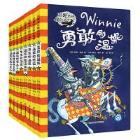 温妮女巫魔法故事(套装共8册)
