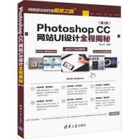 Photoshop CC网站UI设计全程揭秘(第2版)