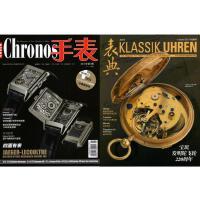 【2021年3-4月合刊】Chronos手表杂志2021年3-4月合刊第2期 双月刊 宝玑领跑陀飞轮专题特写 附赠202