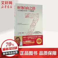 财务自由之路 (德)博多・舍费尔(Bodo Schafer) 著;刘欢 译