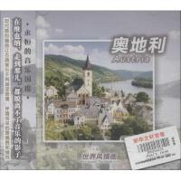 (1CD)奥地利 世界风情画