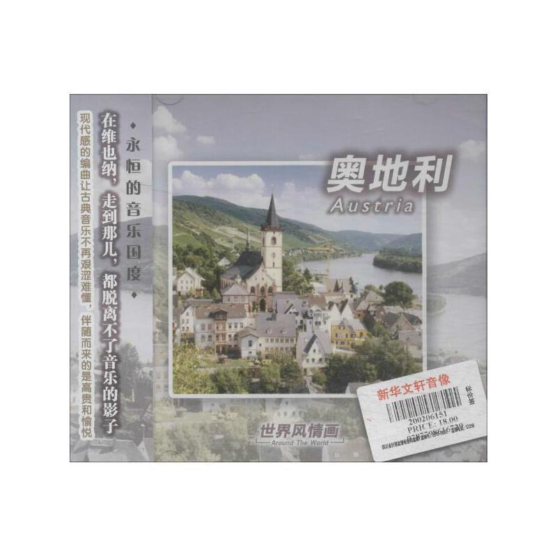 (1CD)奥地利 世界风情画 【好评返5元店铺礼券】