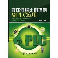 液压伺服比例控制及PLC应用 液压伺服控制器液压控制系统的工作原理电液技术应用教程 机械工程plc编程教程