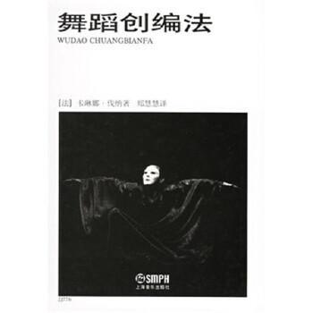 【旧书二手书9成新】舞蹈创编法 (法)卡琳娜·伐纳,郑慧慧 9787806678107 上海音乐出版社