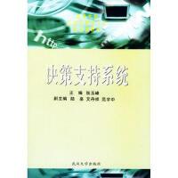 【二手8新正版 决策支持系统 张玉峰 ,陆泉,艾丹祥,范宇中 9787307043299 武汉大学出版社