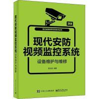现代安防视频监控系统设备维护与维修 现代安防视频监控 安防视频监控系统摄像机机房设备常见故障检测与维修技术书籍
