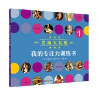 【正版全新直发】我的专注力训练书1 【法】伊丽莎白・朗比里 9787020113828 人民文学出版社