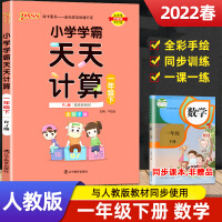小学学霸天天计算一年级下册数学 人教版2021新版