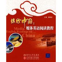缤纷中国:媒体英语阅读教程