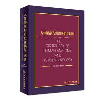 人体解剖与组织胚胎学词典