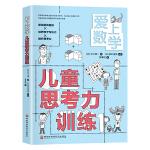 爱上数学  儿童思考力训练(在游戏中体验试错,养成自主思考的、独立解决问题的习惯)