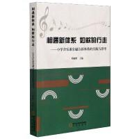 相遇新体系如歌的行走--小学音乐课堂融合新体系的实践与思考