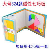 磁立方 大�磁性七巧板智力拼�D 益智力玩具 小�W生幼��@教具�和��