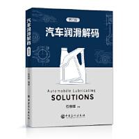正版速发 汽车润滑解码 石俊峰 9787511457356 中国石化出版社有限公司
