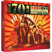 新华书店正版 民歌音乐 知音 70年代 风云变幻的岁月2DSDCD