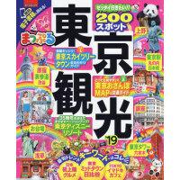 现货 日版 旅游书 东京 まっぷる �|京�Q光 2019
