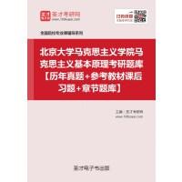 2021年北京大学马克思主义学院马克思主义基本原理考研题库【历年真题+参考教材课后习题+章节题库】