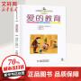 爱的教育/世界畅销儿童文学名著 中国少年儿童出版社