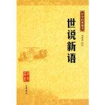 世说新语--中华经典藏书 沈海波注 中华书局
