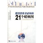 股票投资者必知的21个蜡烛图 (美)帕斯特耐克,林海 中国青年出版社