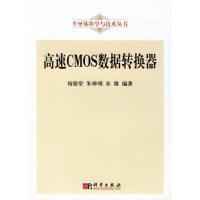 高速CMOS数据转换器――半导体科学与技术丛书,杨银堂,科学出版社9787030177360