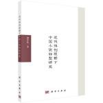 【正版全新直发】近代报刊视野下中国小说转型研究 郭浩帆 9787030569400 科学出版社