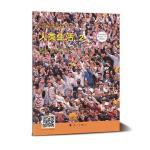 【正版全新直发】人类生活2(英语科普阅读系列) Libby Romero 漓江出版社9787540772956