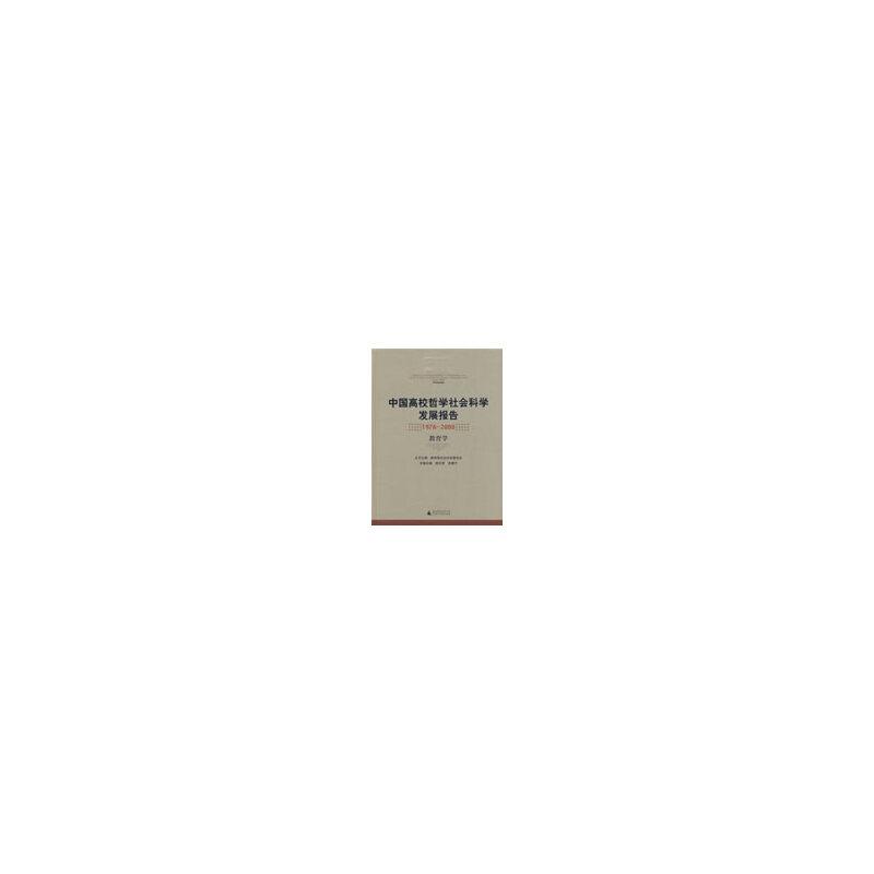 中国高校哲学社会科学发展报告1978-2008 教育学