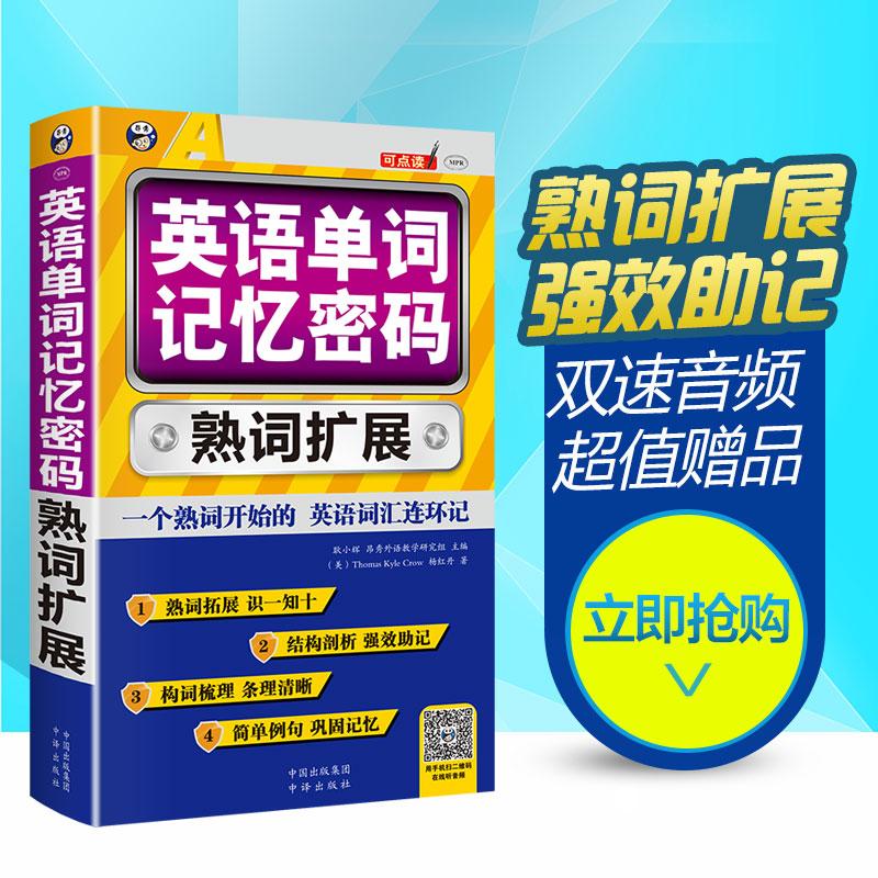 英语单词记忆密码 熟词扩展 一个熟词开始的,英语词汇连环记,让学习者识一知十,结构分析,强效助记,纯正美语外教朗读mp3,常慢双速朗读!随意点读!精美书签--昂秀外语
