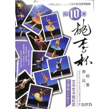 第10届桃李杯舞蹈比赛-芭蕾舞完整版-文华艺术院校奖(7DVD)( 货号:7880729057)