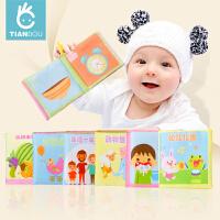 儿童早教撕不烂布宝宝布书婴幼书6-12个月婴儿玩具0-1岁启蒙