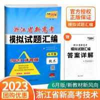 2021版 天利38套 浙江省新高考模拟试题汇编 技术 6月版