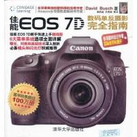 【二手书九成新】佳能 EOS 7D数码单反摄影指南 ,杨燕超 清华大学出版社 9787302278290