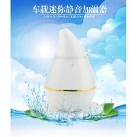 型迷你USB香薰加湿器 车载香薰雾化器 空气净化器 白色 2*15cm