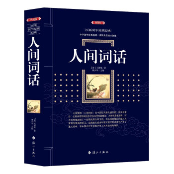 人间词话 王国维,林少华 漓江出版社 正品保证,70%城市次日达,进入店铺更多优惠!