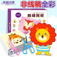 幼儿益智立体折纸书大全 儿童手工剪纸 diy制作材料3-6岁
