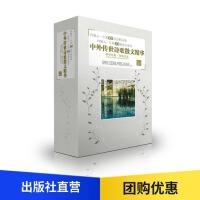 正版中外传世诗歌散文精华书12CD经典名家朗诵珍藏车载CD碟片